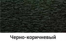 Черно-коричневый